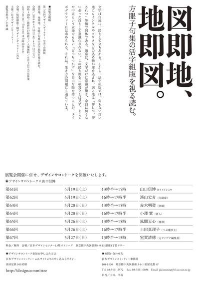 hoganshi_flyer.jpg