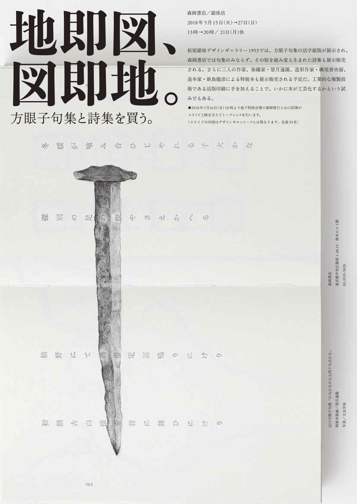 http://origata.com/activity/hoganshi_flyer2.jpg