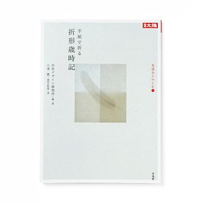 半紙で折る折形歳時記 別冊太陽 生活をたのしむ7