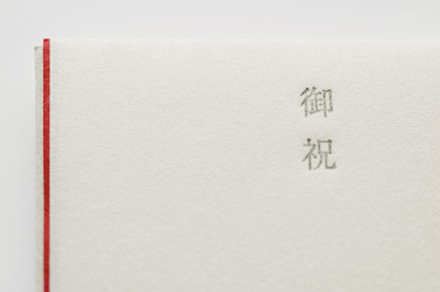 紙幣包み 活字入り詳細