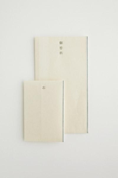 紙幣包み 活字入り(弔事御香料)